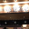回転寿司 根室花まるに行ってきました!北海道のおすすめ回転寿司