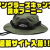 【DRT】耐水圧の帽子「アングラーズキャンプ 防水ブーニー」通販サイト入荷!