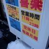 札幌市 ガチコリ専門喜楽 / 強いマッサージを求めて