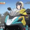 ゆるキャン△ 『SPECIAL EPISODE サウナとごはんと三輪バイク』 雑感 1日限定見逃す所だった。あぶない、あぶない。