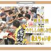 第12回「ウクレレの楽しみ方教えちゃいます」(7月16日)セミナーレポート!