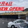 ツールヤード岡山店 NEW OPEN!!先行買取受付ます!