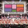 Hello!Project 2019 WINTER~YOU & I~・~NEW AGE~のおすすめポイントはコレ!