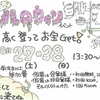明日だで! GR姫路 ハロウィーーーーン★クライミング