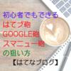 【はてブ砲・Google砲・スマニュー砲】初心者にもできる「〇〇砲」の狙い方【はてなブログ】