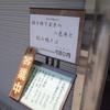 川崎市役所近く、サラリーマンに人気のお蕎麦屋さん。川崎駅「たか」