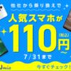 日本通信 b-mobileも自宅での即日MNPに対応!