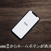 新型iPhoneは全面ディスプレイのXシリーズ|ホームボタンとSE2発売はどこへ行った?