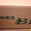 """【木曽さんちゅうは""""ぷちビッグダディ""""】第532回「ぷちビッグダディと米」"""