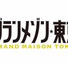 よくできたドラマだわグランメゾン東京!