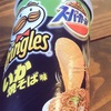 Pringles「いか焼そば味」を食べました【スーパーカップ】