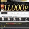 【18,300円分を無料にゲットチャンス!! 】初年度無料セディナカード入会キャンペーン!