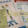 iDeCoの書類提出