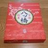海外で喜ばれる日本のお土産!グルテンフリー傾向にあるおすすめ和菓子のまとめ