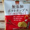 【ノースカラーズ】無添加ポテトチップス「一味とうがらし」は、食べるほどピリ辛!クセになる美味さ【レビュー・評価】