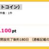 【ハピタス】QUOINEX新規口座開設のみで1,100pt(1,100円)! 取引不要♪