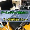 【E-WIN】22000円のゲーミングチェアが最高すぎ! [1ヶ月使用感レビュー]と[組み立て感想]