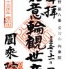 東京から埼玉へ 武蔵野三十三観音❷:御朱印:8番 円乗院〜14番 妙善院