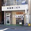 熟成牛たん しげ吉 川崎本店