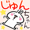 【じゅんちゃん】専用40個入♪名前スタンプ