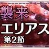 【ゆゆゆい】2月限定イベント【襲来 アクエリアス 第2節】攻略