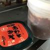 手作り味噌出来上がり 早速ヘルシオオーブンで味噌煮込み料理