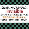 invisibleの意味【鬼滅の刃の英語】 珠世さんの使い猫 茶々丸で例文、語源、覚え方(TOEIC・英検2級レベル)【マンガで英語学習】