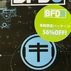 BFD3を買った