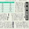 経済同好会新聞 第171号「小泉・安倍・菅政権の正体」