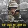 今蘇る、戦場を生きた彼らの軌跡『彼らは生きていた』劇場映画時評第13回
