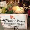 「Peace ☆ Night / Piece to Peace創業4周年記念パーティー」に参加しました。
