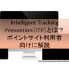 iOS11からのITP(Intelligent Tracking Prevention)「サイト超えトラッキングを防ぐ」とは?ポイントサイト利用者向けにわかりやすく解説