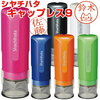 キャップの評判   シヤチハタオーダーの口コミ   シャチハタイラストが送料無料でなくてもお買い得な価格です