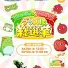 【デレマス】ぴにゃこら太VSりんごろう グッズ化総選挙開催!?~衝突!?赤いリンゴと緑のブサイク~