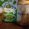 「アサヒ生ビール(マルエフ)」と、ダイエット~192日目~