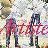 【感想】『Artiste アルティスト 2巻』  さもえど太郎 (著) 技術は一流、対人三流、気弱な料理人のビッグチャレンジ!【マンガ感想・レビュー】