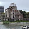 四国旅25 広島・広島平和記念資料館