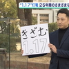 #142 竹灯籠が会場に…「阪神淡路大震災1.17のつどい」の準備始まる