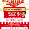 【ebookjapan】8月はお得がいっぱい。[1] 抽選で最大2000%還元と [2] 最大50%還元の2大キャンペーン予告!!!