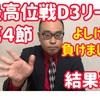 【リーグ戦第4節】12/6 最高位戦リーグ戦第4節【めっちゃ負けた】