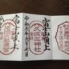 「この御朱印が凄い!」地球の歩き方編集室/「御朱印トレッキング」(公社)東京都山岳連盟監修