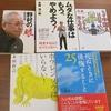 本5冊無料でプレゼント!(毎週続けて2910冊目)