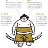 【書籍紹介】人気の力士キャラクター「おはぎやま」と学ぶ日本のしきたり