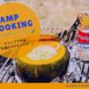 「牡蠣のカボチャウダー」まるごとカボチャ×クラムチャウダー缶で簡単調理!