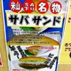 念願かなって!米山SA(下り)の名物「サバサンド」を食べたら、美味しすぎましたー!!!