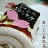 ●見沼区「メルシーノグチ」の桜ロール&つくれぽ