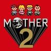 レトロゲームを語ろう。『マザー2~ギーグの逆襲~』