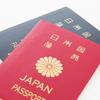 パスポートの新規・切替申請は役所で出来る!【注意】残存期間が短いと旅行へ行けませんよ!