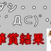 ソダシがいない・・【2021.秋華賞結果】