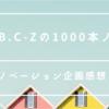 Paravi「A.B.C-Zの1000本ノック」で【えび小屋】総括感想